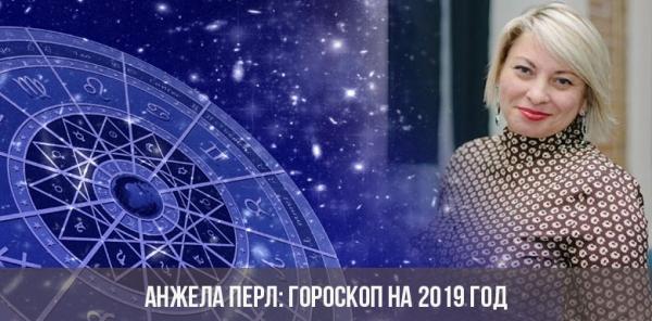 Анжела Перл: гороскоп на 2019 год