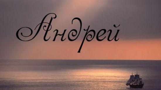 Значение имени Андрей