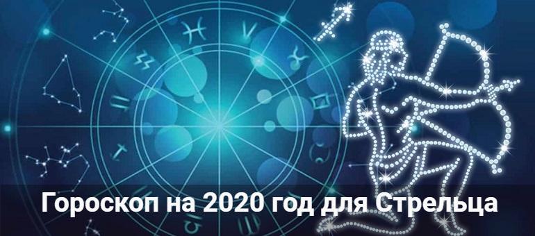 """Картинки по запросу """"Гороскоп на 2020 год Стрелец"""""""""""