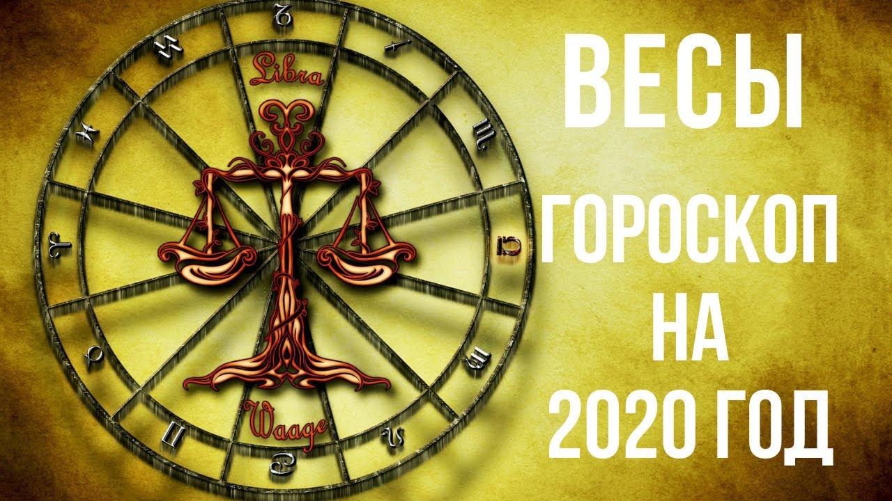 """Картинки по запросу """"Гороскоп на 2020 год Весы: подробный гороскоп для знака Зодиака"""""""""""