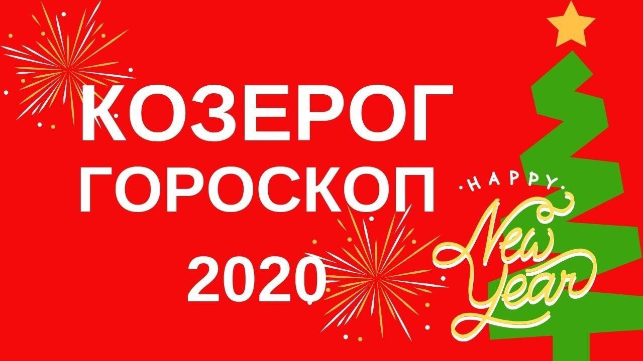 """Картинки по запросу """"Гороскоп на 2020 год Козерог"""""""""""