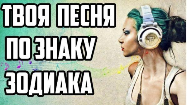 Твоя песня по знаку зодиака — Трикки — тесты для девочек